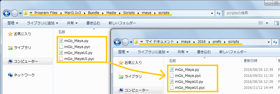 mgo_install_step1